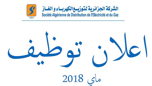 إعلان توظيف الشركة الجزائرية للكهرباء والغاز سونلغاز - ماي sonelgaz recrutement 2018