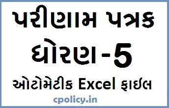 Class 5 Parinam Patrak Download