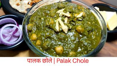 Palak Chole Recipe | पालक छोले | How to make Chole Palak? | Asha and Anita