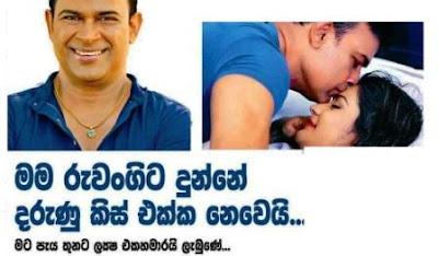 Ruwangi Rathnayake & Ranjan Ramanayake Hot lip kiss