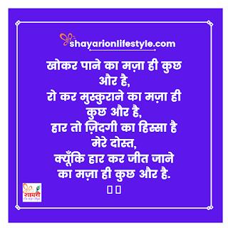 kismat shayari status in hindi motivational Quote