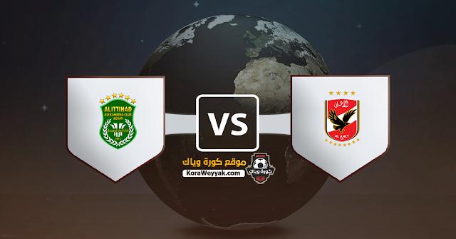 نتيجة مباراة الأهلي والاتحاد السكندري اليوم الثلاثاء 1 ديسمبر 2020 في كأس مصر