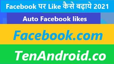 Facebook पर Like कैसे बढ़ाये 2021 | Auto Facebook likes