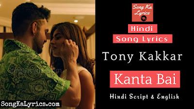 kanta-bai-lyrics