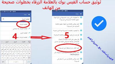 توثيق حساب الفيس بوك بالعلامة الزرقاء بخطوات صحيحة من الهاتف