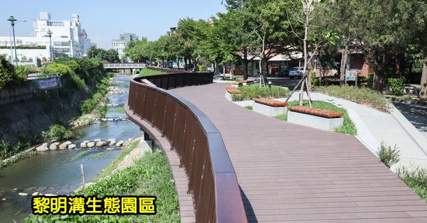 《台中.南屯》黎明溝生態園區|黎明公園|鎮安公園|黎明後花園