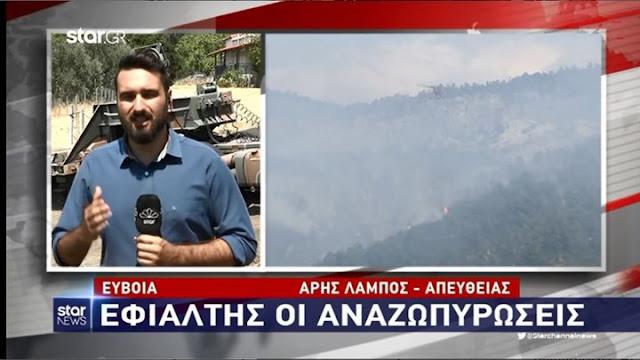 Ενδείξεις εμπρησμού για την καταστροφική φωτιά στην Εύβοια - Ανακρίνεται ένας άνδρας
