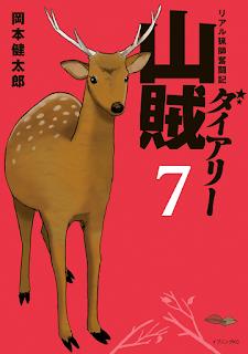 山賊ダイアリー リアル猟師奮闘記 第01-07巻 [Sanzoku Diary – Real Ryoushi Funtouki vol 01-07]