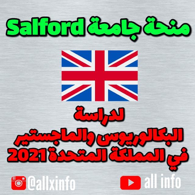 منح جامعة Salford لدراسة البكالوريوس والماجستير في المملكة المتحدة 2021