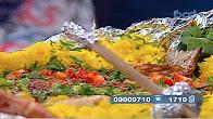 سمك سنجاري مع الشيف ساره ضيفه برنامج كل يوم جديد فوود