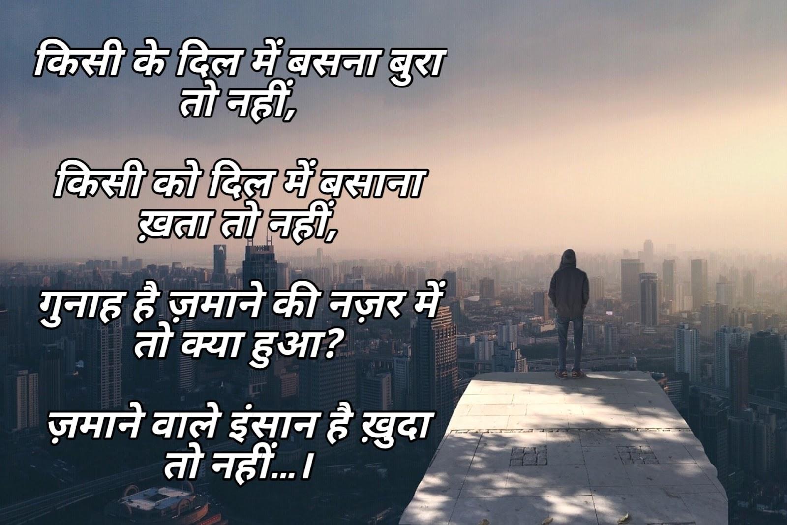 Love sad romantic shayari