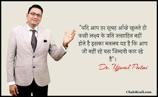 Best Ujjwal Patni Quotes in Hindi