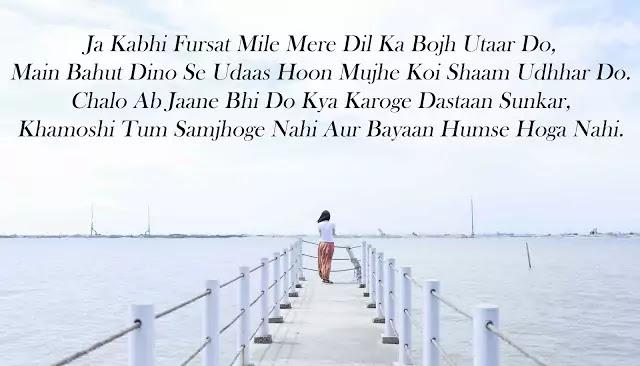 sad love shayari hd wallpaper