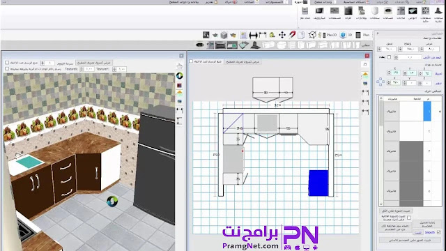 تحميل برنامج تصميم المطابخ للكمبيوتر