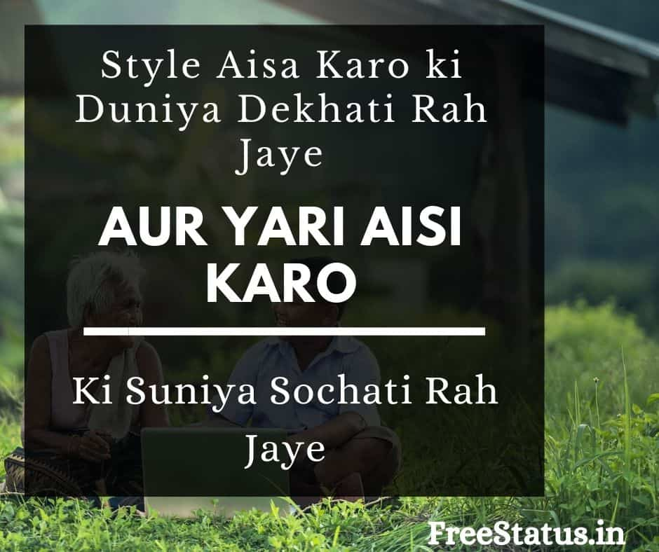 Style-Aisa-Karo-Dosti-Status-In-Hindi