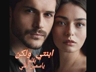 رواية ابنتي ولكن بقلم ياسمين علي