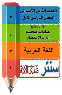 الدرس الرابع «عادات صحيَّة» للصف الثاني الابتدائى.. وشرح أدوات الاستفهام «اقرأ وحمل المذكرة»