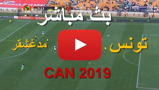 مشاهدة مباراة تونس ومدغشقر اليوم 06-07-2019 Live : tunisie vs madagascar yalla shoot