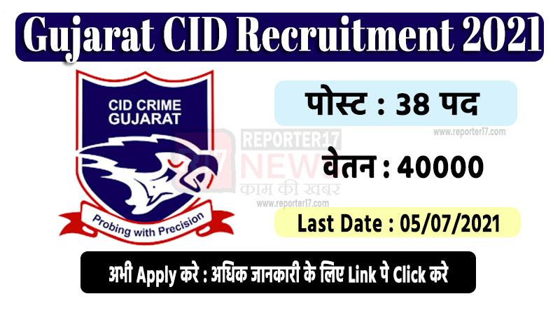 Gujarat CID Recruitment 2021