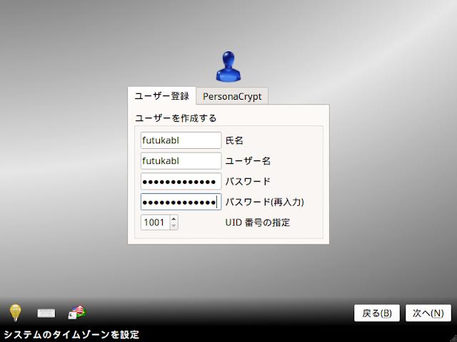 ユーザーを作成します。