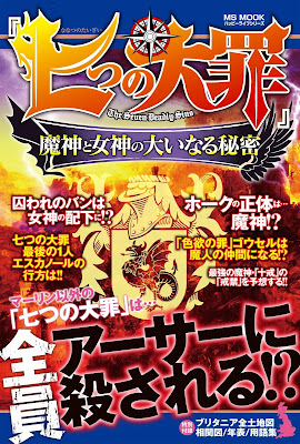 [Manga] 七つの大罪 -魔神と女神の大いなる秘密- [Nanatsu no Taizai Majin to Megami no Oinaru Himitsu] Raw Download