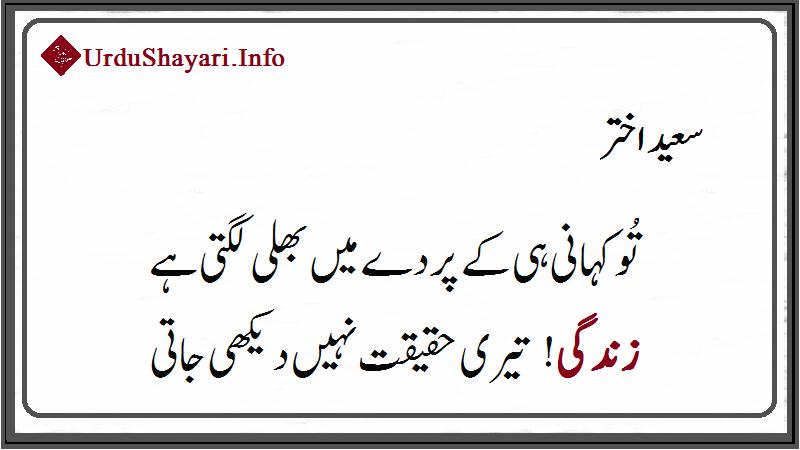 Sad Poetry In Urdu About Life - Zindagi Poetry in urdu 2 lines - Saeed Akhtar