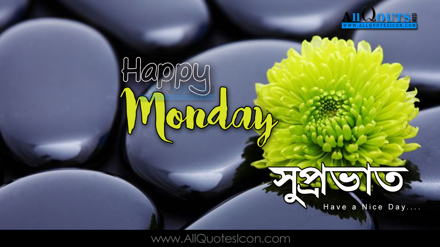 Good Morning Friends Picture Messages In Bengali Bangla Shuvo Sokal
