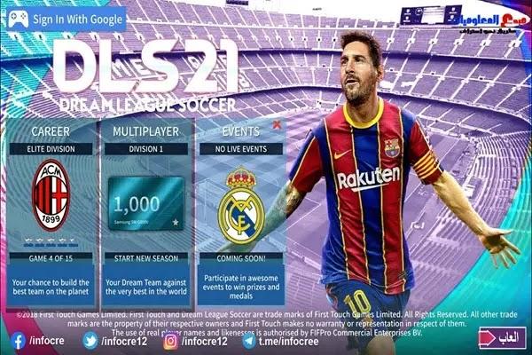 تحميل لعبة دريم ليج Dream League Soccer 2021 للاندرويد برابط مباشر