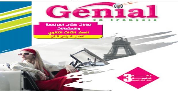 تحميل المراجعة النهائية فى اجابات كتاب Génialلغة فرنسية للصف الثالث الثانوى 2020