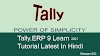 what is tally erp9 || learn in hindi 2021