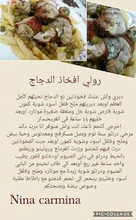 oum walid wasafat ramadan 2021 وصفات ام وليد الرمضانية 125