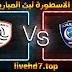 مشاهدة مباراة الهلال والشباب بث مباشر الاسطورة لبث المباريات بتاريخ 31-12-2020 في الدوري السعودي