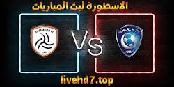 موعد وتفاصيل مباراة الهلال والشباب الاسطورة لبث المباريات بتاريخ 31-12-2020 في الدوري السعودي