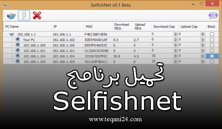 تحميل برنامح 2019 Selfishnet لقطع الويفي على المتصلين بشبكتك
