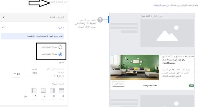 كيفية انشاء اعلانات بين مواضيع بلوجر
