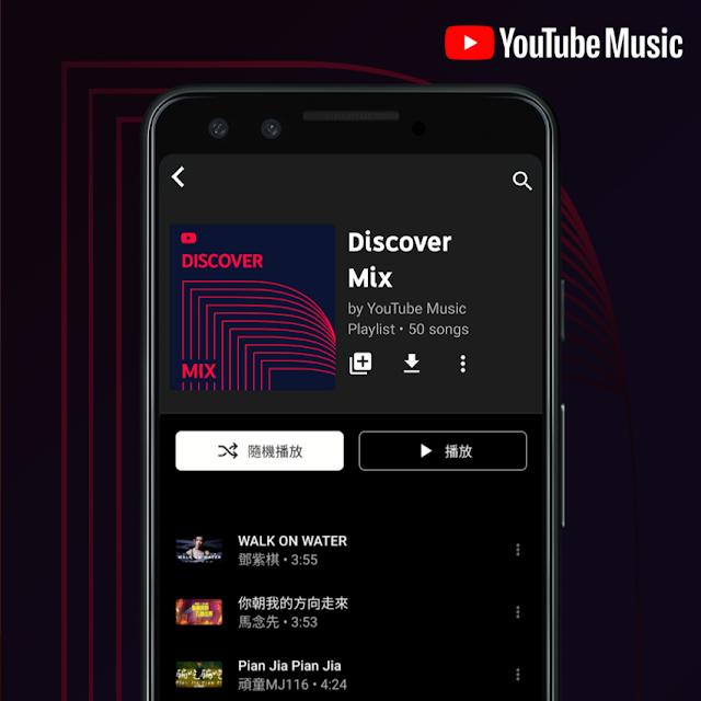 Youtube Music 也有 Play List 個人播放清單了!還導入 AI 進行智慧推薦