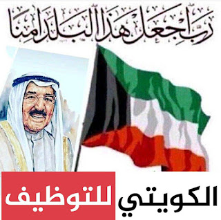 Jobs From Inside Kuwait ONLY