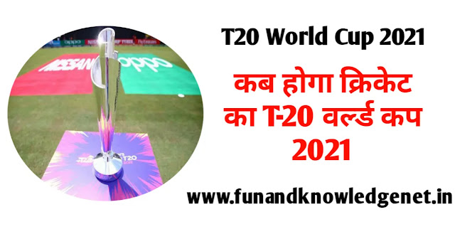T20 World Cup 2021 Kab Hai
