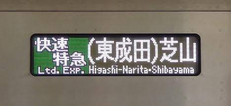 京成電鉄 快速特急 芝山千代田行き5 3050形