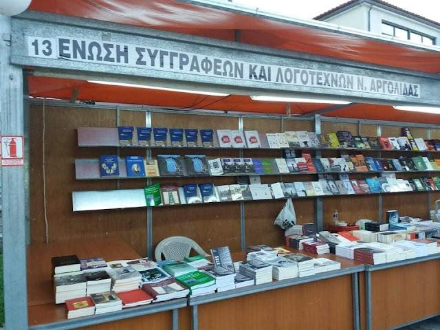 Ένωση Συγγραφέων και Λογοτεχνών Αργολίδας: Ολοκληρώθηκε η Έκθεση Βιβλίου Ναυπλίου 2021