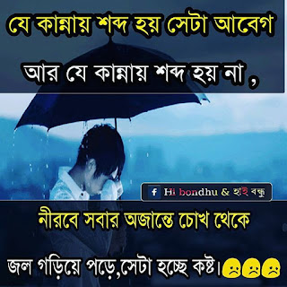 bangla sad alone status