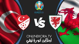 مشاهدة مباراة تركيا وويلز القادمة بث مباشر اليوم  16-06-2021 بطولة أمم أوروبا