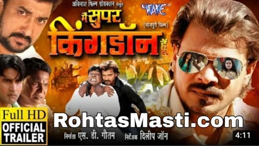 Main Super King Don Hu (Pramod Premi Yadav) New Bhojpuri Film Trailer 2019