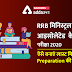 RRB Exam 2020 for Ministerial & Isolated Categories : RRB मिनिस्ट्रल और आइसोलेटेड कैटेगरी परीक्षा 2020 के लिए ऐसे बनाएंलास्ट मिनट Preparation की स्ट्रेटजी