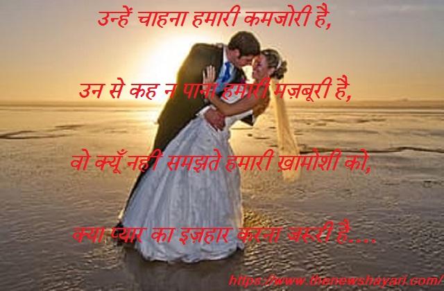 Best Proposal Lines Girlfriend in Hindi