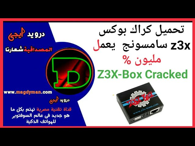 Z3X-Box Samsung Tool PRO Cracked