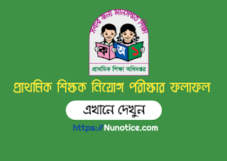 Primary-Assistant-Teacher-Exam-Result-2019