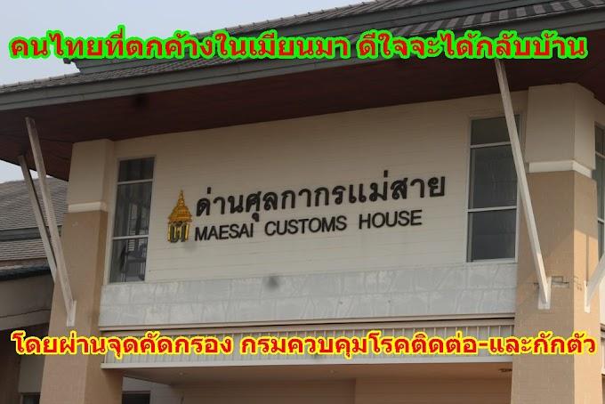 แจ้งคนไทยที่ตกค้างในเมียนมา ที่มีความประสงค์จะเดินทางกลับ