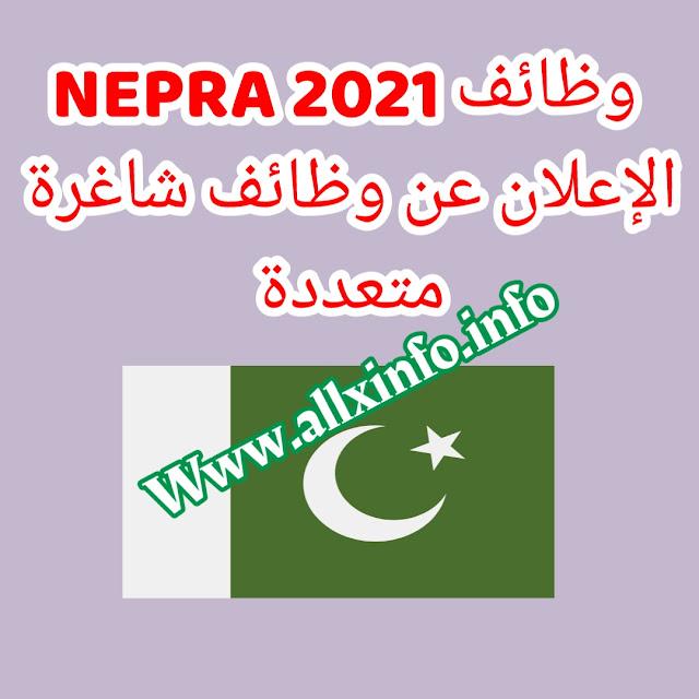 وظائف NEPRA 2021   الإعلان عن وظائف شاغرة متعددة - استمارة طلب