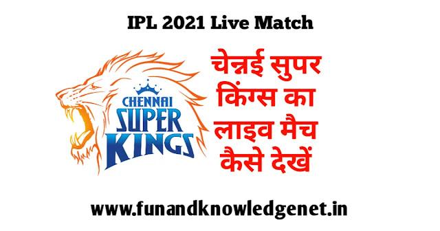 Chennai Super Kings Ka Live Match Kaise Dekhe - चेन्नई सुपर किंग्स का लाइव मैच कैसे देखें
